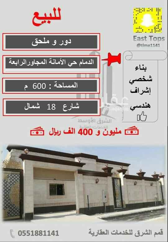 بيت للبيع في شارع سمية بنت أسلم ، حي الأمانة ، الدمام ، الدمام