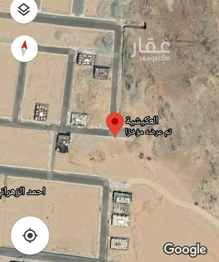 أرض للبيع في مكة المكرمة