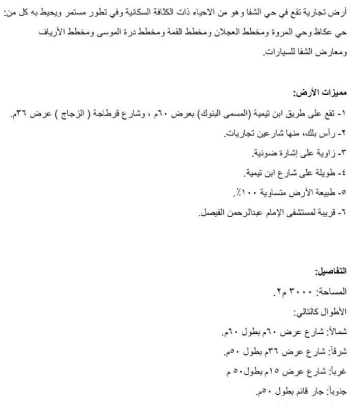 أرض للبيع في طريق ابن تيمية الفرعي ، حي بدر ، الرياض
