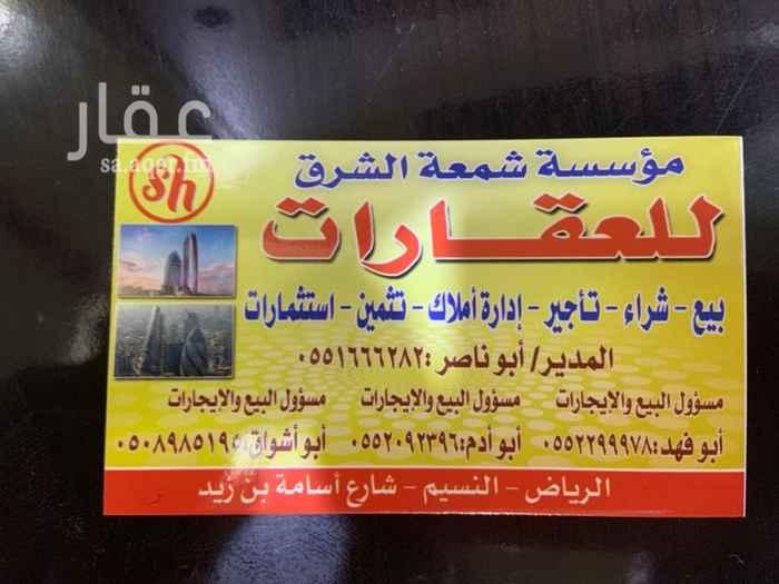 فيلا للبيع في شارع اسامة بن زيد ، حي النسيم الغربي ، الرياض ، الرياض
