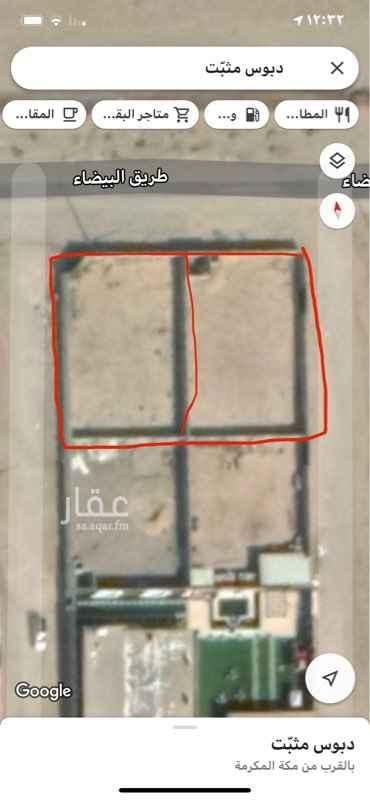 أرض للبيع في طريق البيضاء ، البجيدي ، مكة المكرمة