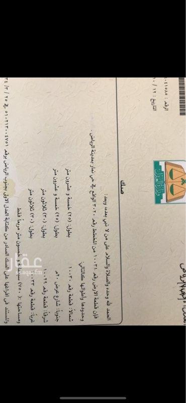 أرض للبيع في شارع وادي فاطمة ، ضاحية نمار ، الرياض ، الرياض