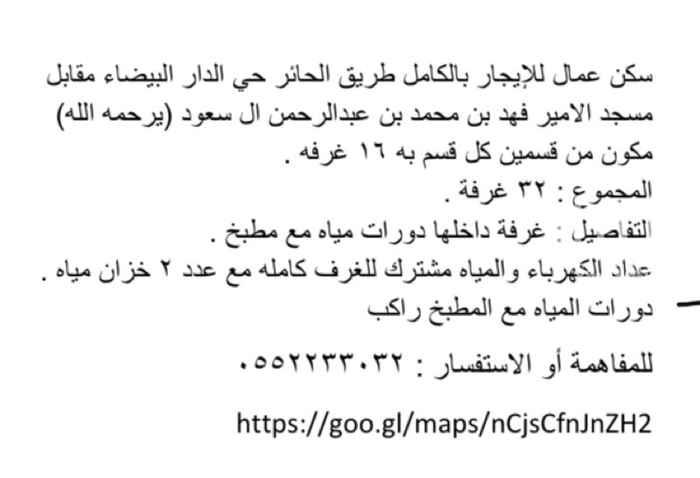 عمارة للإيجار في طريق الحائر ، حي الدار البيضاء ، الرياض ، الرياض