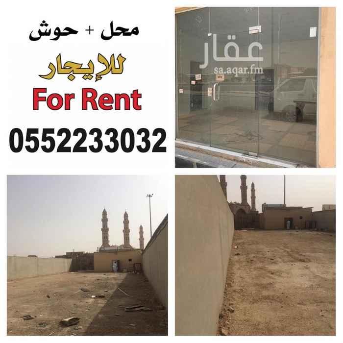 محل للإيجار في طريق الحائر ، حي الدار البيضاء ، الرياض ، الرياض