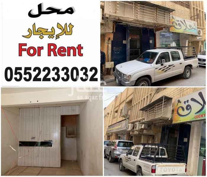 محل للإيجار في شارع سعيد بن المبارك ، حي الفوطة ، الرياض ، الرياض