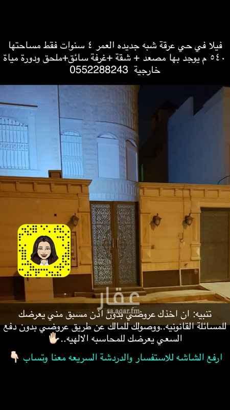 فيلا للبيع في شارع يحيى الجفصي ، حي عرقة ، الرياض