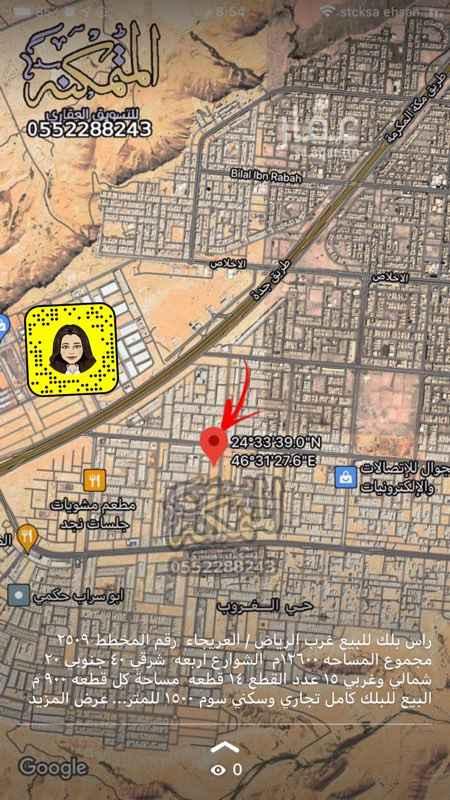 أرض للبيع في شارع عمر بن جناوه ، حي طويق ، الرياض ، الرياض