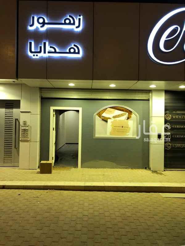 محل للإيجار في شارع ابي بكر الصديق ، حي الواحة ، الرياض