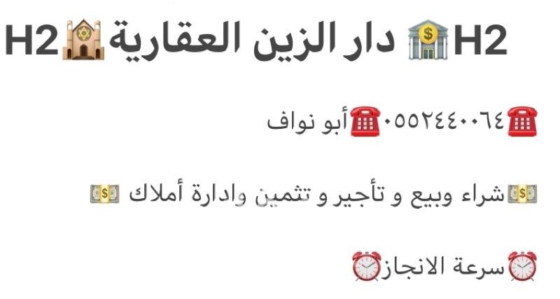 شقة للبيع في شارع متوكل بن الحداد ، حي السلام ، المدينة المنورة ، المدينة المنورة