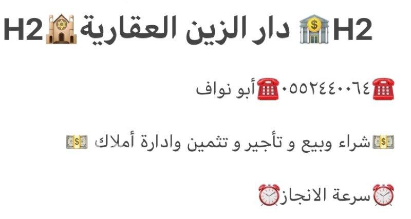 شقة للبيع في حي ، شارع خالد بن اسيد ، حي العريض ، المدينة المنورة ، المدينة المنورة