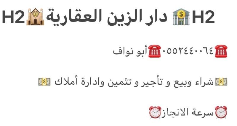 شقة للبيع في شارع الهيثم بن خارجه ، حي الملك فهد ، المدينة المنورة ، المدينة المنورة