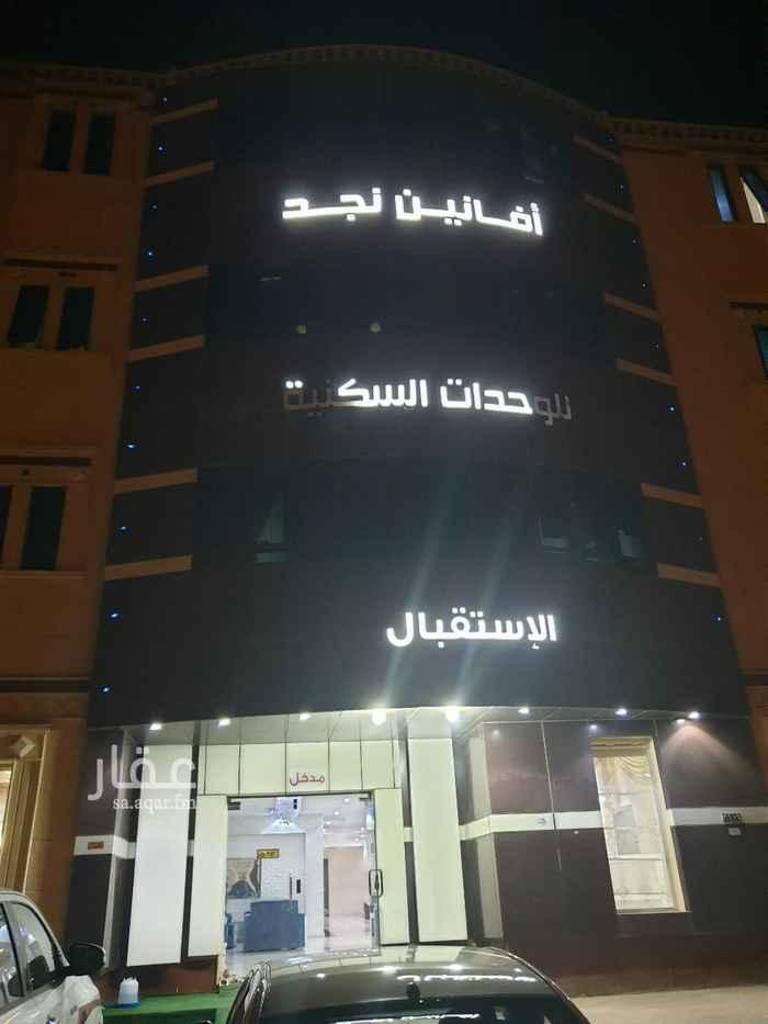 عمارة للبيع في شارع الندوة ، حي الندوة ، الرياض ، الرياض