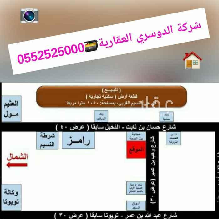 أرض للبيع في شارع وهب بن عمار ، حي النسيم الغربي ، الرياض ، الرياض