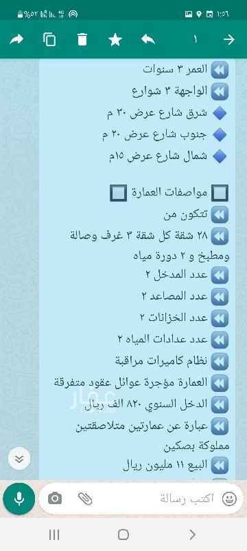 عمارة للبيع في شارع وادي السرح ، حي الوادي ، الرياض ، الرياض