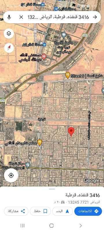 أرض للبيع في شارع قنفذه ، حي قرطبة ، الرياض ، الرياض