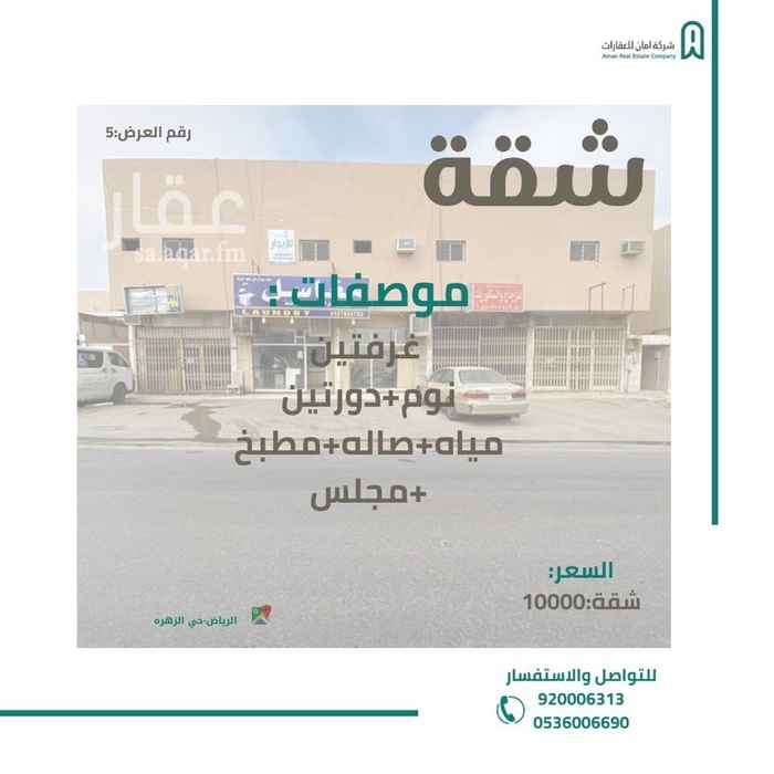 شقة للإيجار في شارع الشيخ عبد العزيز بن محمد بن علي ، حي ظهرة البديعة ، الرياض ، الرياض