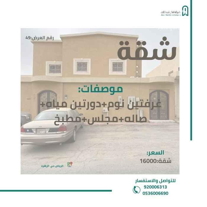 شقة للإيجار في شارع ابن العلم الزبيري ، حي الزهرة ، الرياض ، الرياض