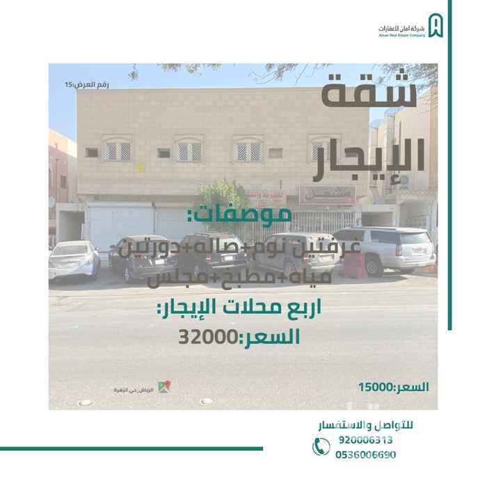 شقة للإيجار في شارع بديع الزمان الهمذاني ، حي الزهرة ، الرياض ، الرياض