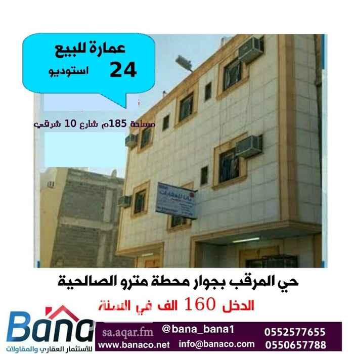 عمارة للبيع في شارع يوسف اللخمي ، حي المرقب ، الرياض