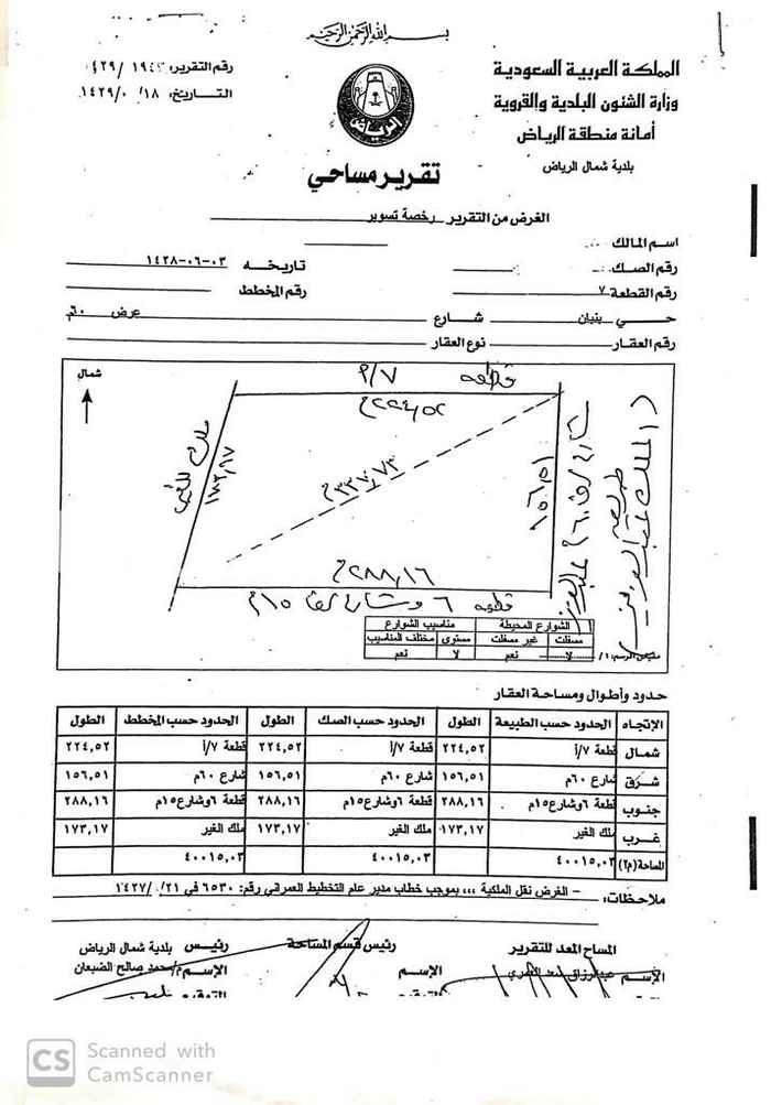 أرض للبيع في طريق الملك عبدالعزيز الفرعي ، الرياض ، الرياض