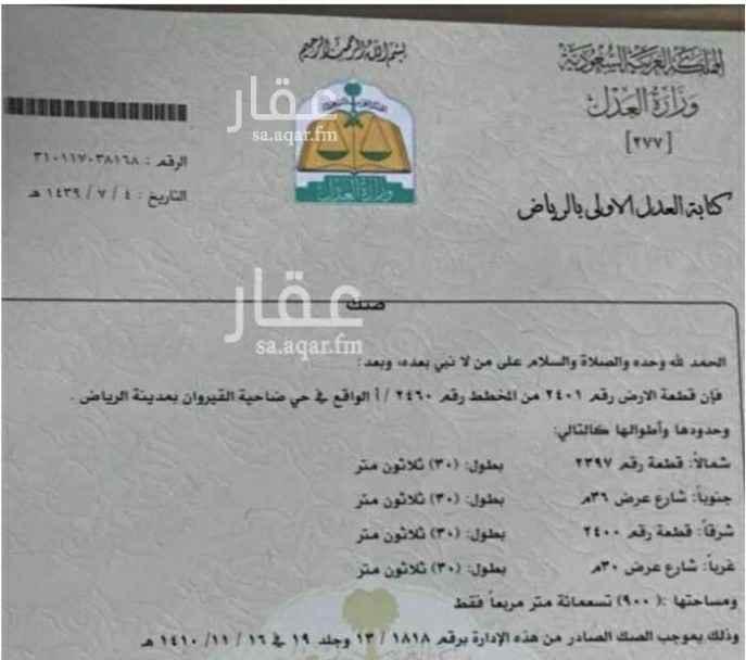 أرض للإيجار في شارع الدهناء ، حي الملقا ، الرياض ، الرياض
