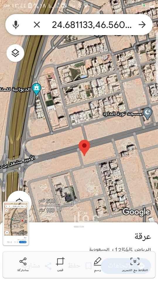 أرض للبيع في شارع الأمير مشعل بن عبدالعزيز ، حي عرقة ، الرياض