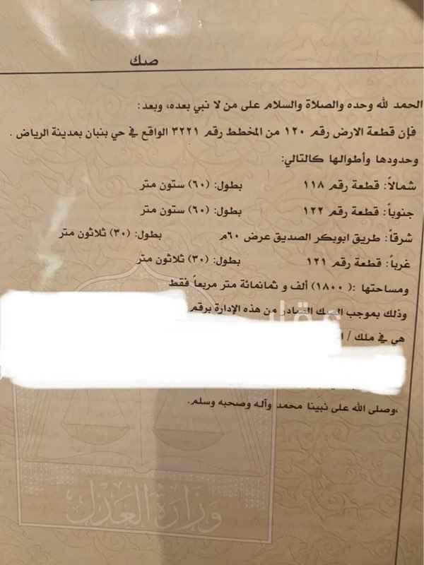 أرض للإيجار في طريق ابي بكر الصديق ، حي النرجس ، الرياض ، الرياض