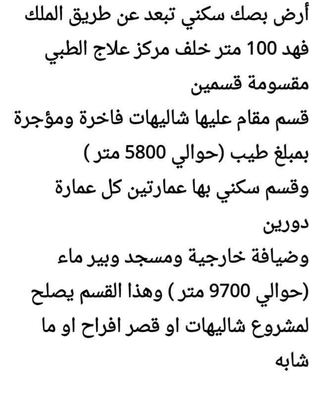 أرض للإيجار في طريق الملك فهد ، خميس مشيط ، خميس مشيط