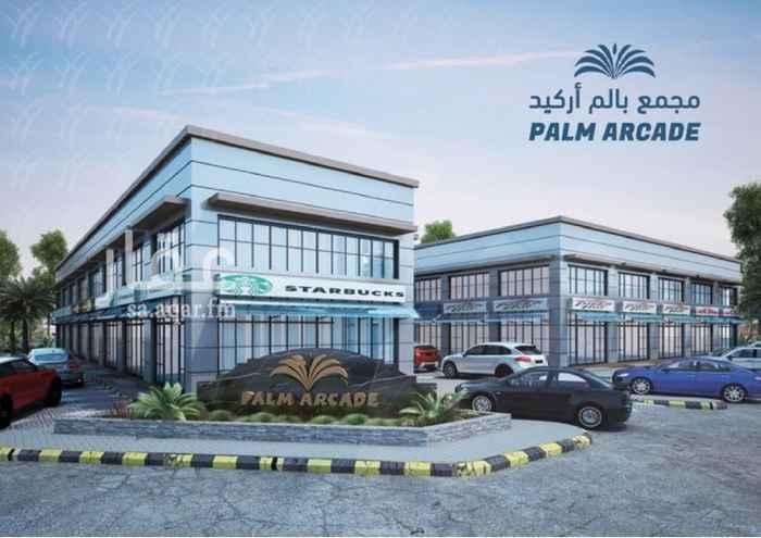 محل للإيجار في طريق الملك فهد بن عبد العزيز ، حي البادية ، الدمام ، الدمام