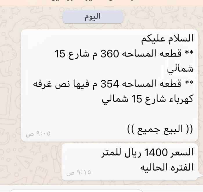 أرض للبيع في الرياض ، حي الجنادرية ، الرياض