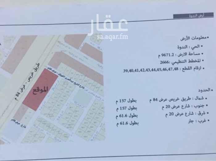 أرض للبيع في طريق خريص ، حي الندوة ، الرياض ، الرياض
