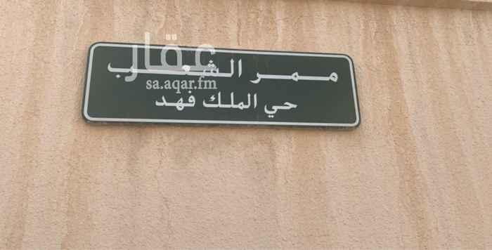 فيلا للبيع في شارع الشعب ، حي الملك فهد ، الرياض ، الرياض