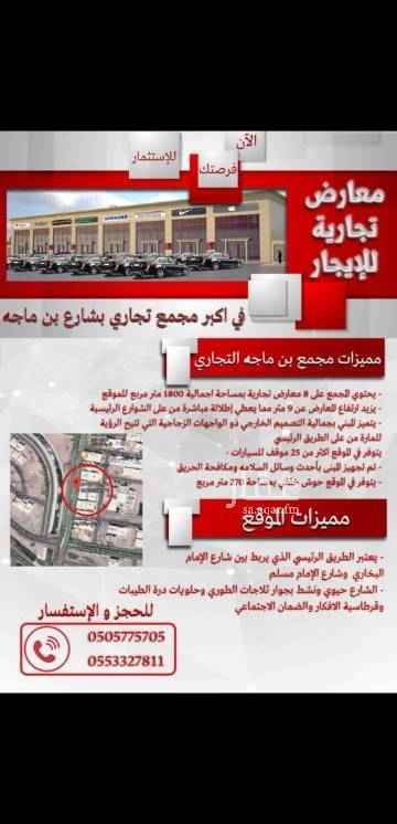 محل للإيجار في شارع محمد بن علي بن ركانة ، حي الدفاع ، المدينة المنورة