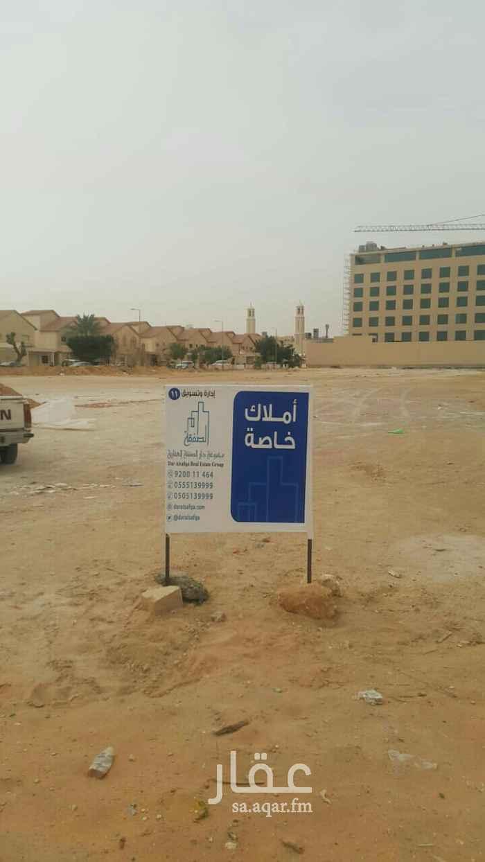 أرض للبيع في طريق الملك عبدالله ، حي الملك فيصل ، الرياض ، الرياض