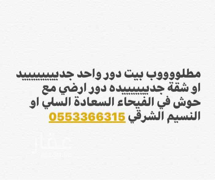 شقة للبيع في طريق ابو عبيدة عامر بن الجراح ، حي السعادة ، الرياض ، الرياض