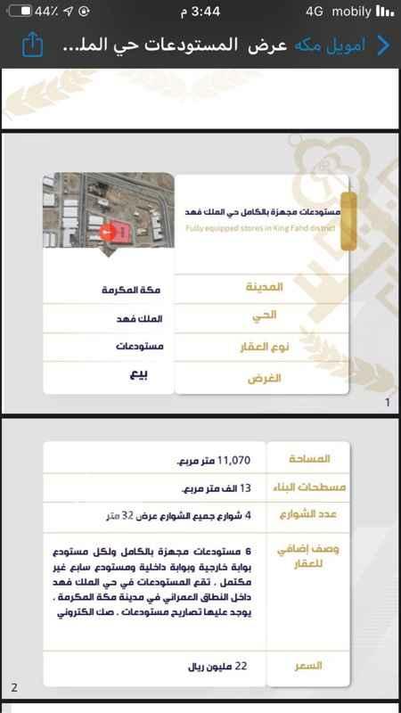 مستودع للإيجار في شارع الاعلام ، حي الجامعة ، مكة ، مكة المكرمة