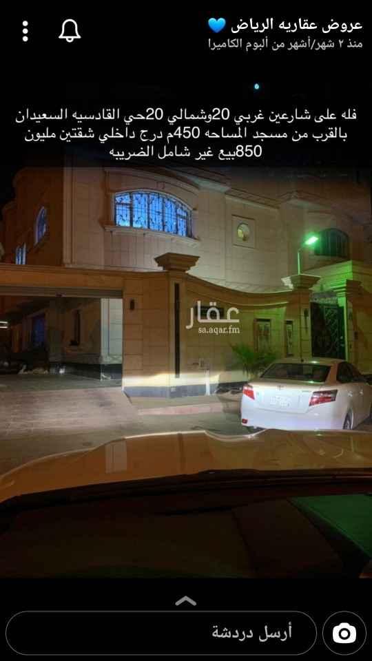 فيلا للبيع في حي القادسية ، الرياض ، الرياض