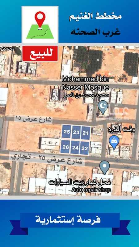 أرض للبيع في حي سدير ، الدلم ، الخرج