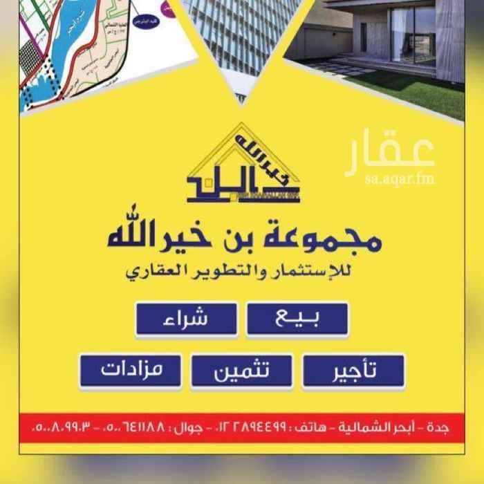 أرض للبيع في طريق الملك عبدالعزيز ، حي المحمدية ، جدة ، جدة