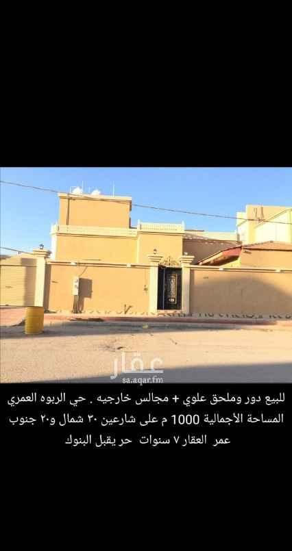 بيت للبيع في شارع الامير سلمان بن عبدالعزيز ، حي الربوة ، حفر الباطن ، حفر الباطن