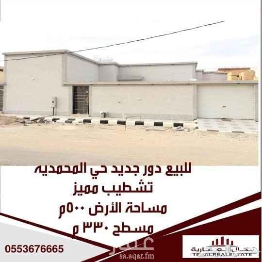 بيت للبيع في شارع عماد الدين زنكي ، حي المحمدية ، حفر الباطن ، حفر الباطن