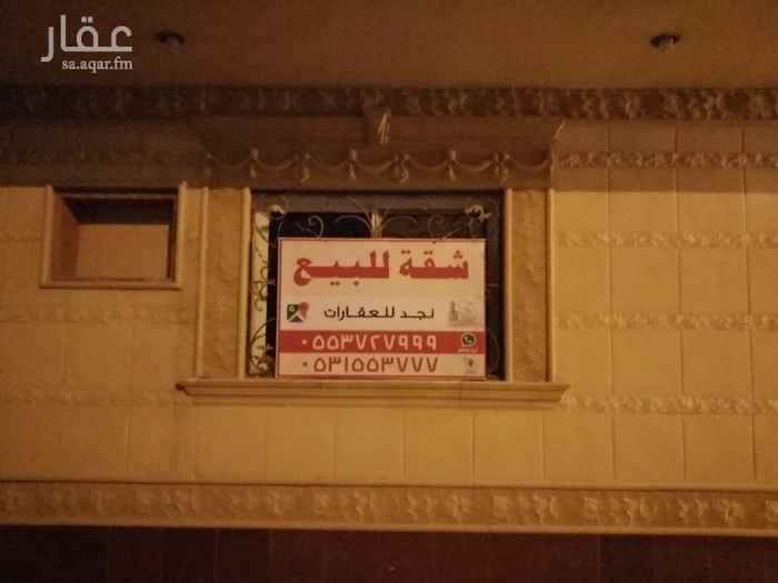 شقة للبيع في شارع سعد بن عتيق ، حي السويدي ، الرياض ، الرياض