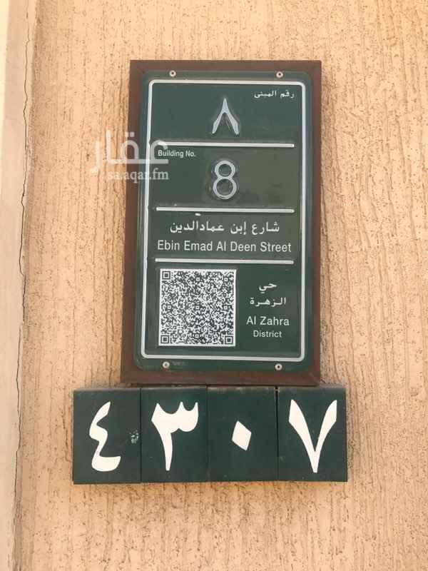 دور للإيجار في شارع ابن عماد الدين ، حي الزهرة ، الرياض ، الرياض
