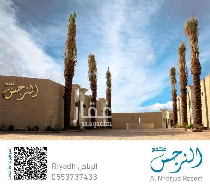 استراحة للإيجار في حي النرجس ، الرياض