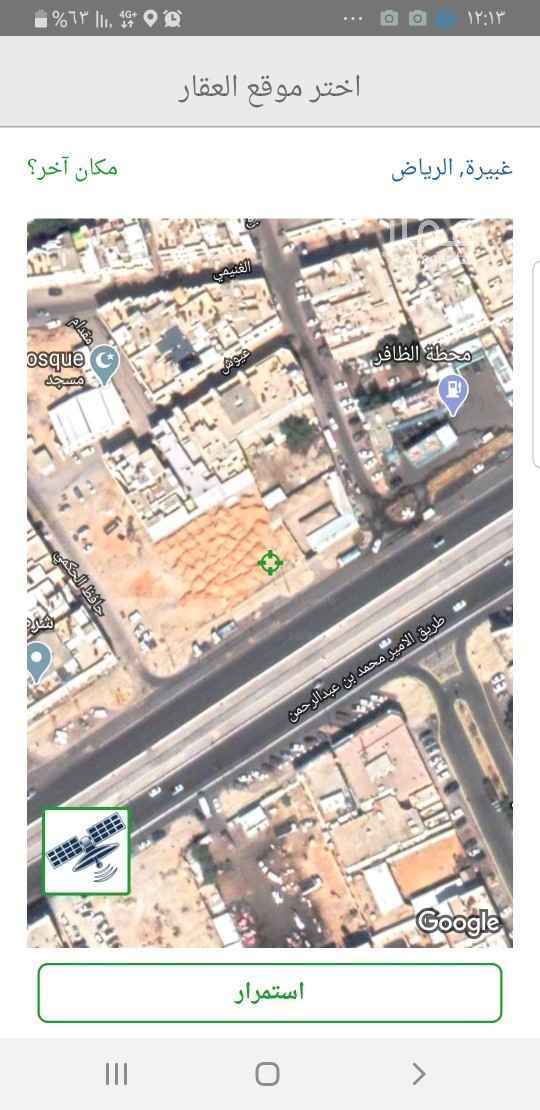 أرض للبيع في طريق الامير محمد بن عبدالرحمن الفرعي ، حي غبيرة ، الرياض ، الرياض