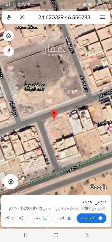 أرض للبيع في شارع النمارة ، حي ظهرة لبن ، الرياض ، الرياض