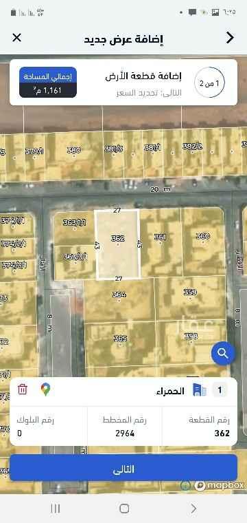 أرض للبيع في شارع الجود ، حي الحمراء ، الرياض ، الرياض