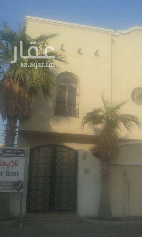 فيلا للإيجار في شارع يزيد بن الحكم الثقفي ، حي العليا ، الخبر