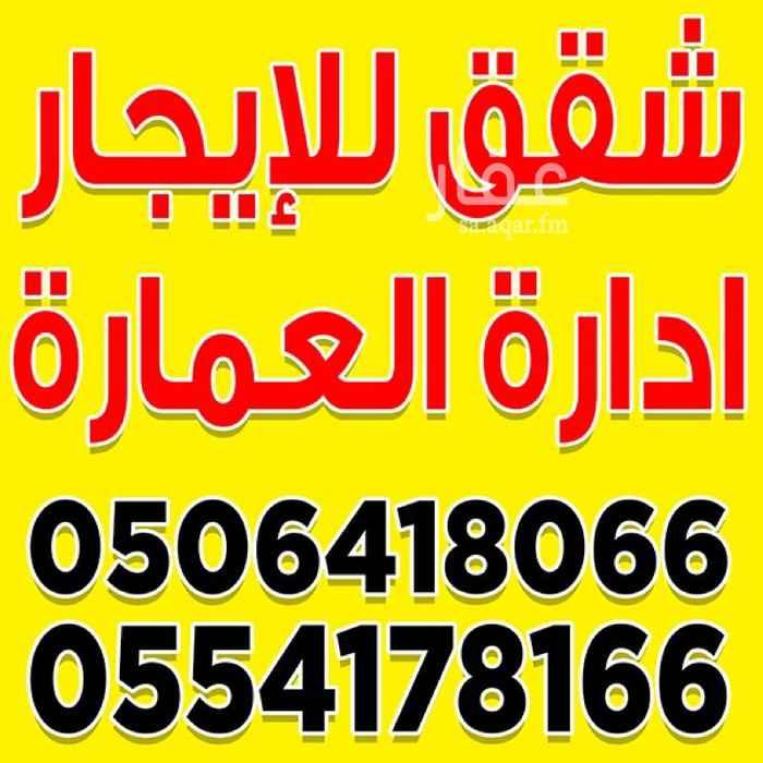 شقة للإيجار في شارع يعقوب السامري, اليمامة, الرياض