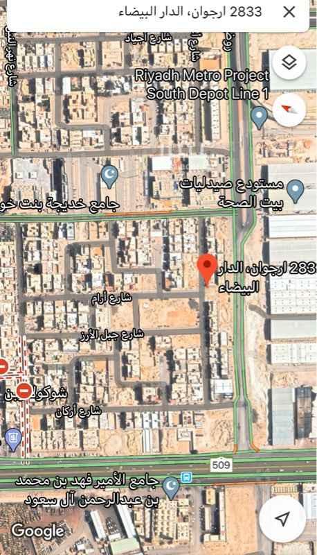 أرض للبيع في شارع ارجوان ، حي الدار البيضاء ، الرياض ، الرياض